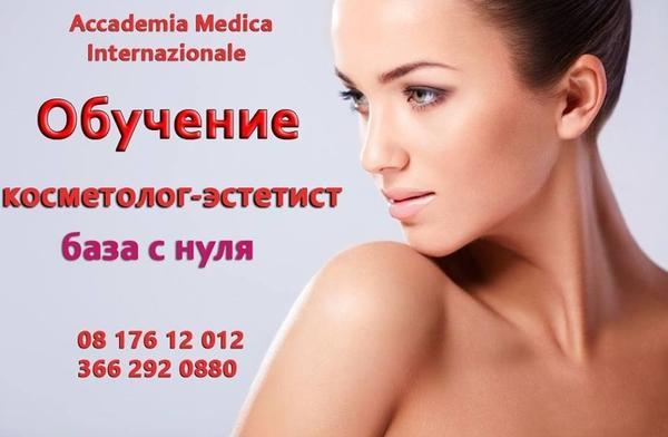 Accademia Medica Internazionale