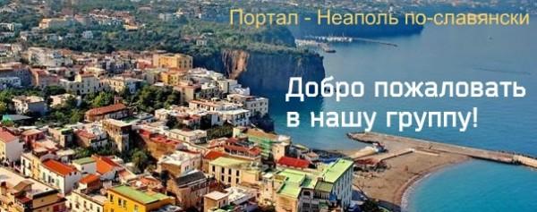 Группа в Фейсбук портала «Неаполь по-славянски»