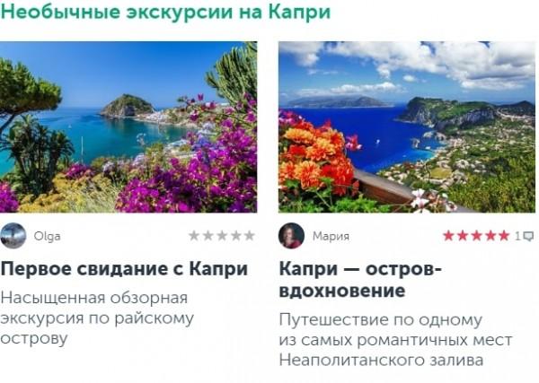 прогулки на Капри