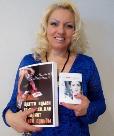 Книги автора Лидия Беттакки