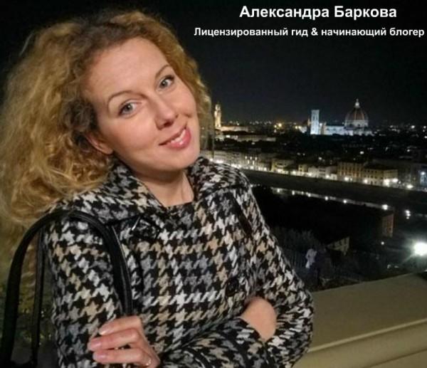 Александра - лицензированный гид в Тоскане & начинающий блогер