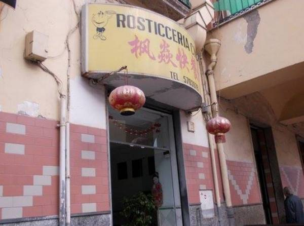 Rosticceria Cinese Fen Yan, Неаполь