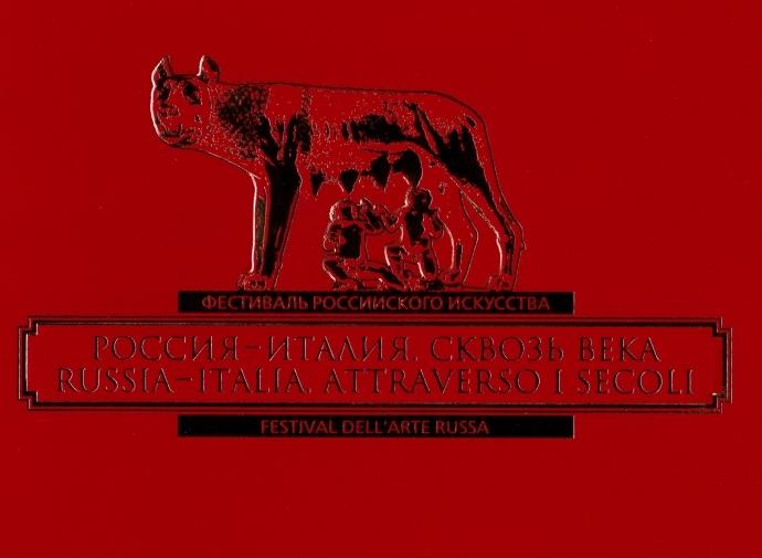 Рим. Вручение международной литературной премии