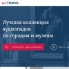 Бесплатное приложение izi.TRAVEL облегчит жизнь многим путешественникам