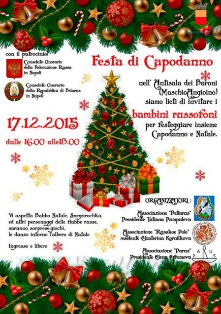 Елка, Дед Мороз и Снегурочка в Неаполе!