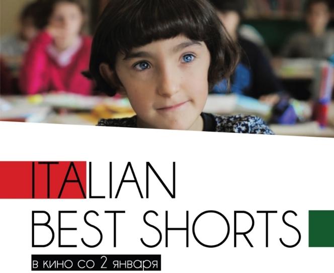 Лучшие итальянские короткометражные фильмы покажет кинотеатр «35мм»