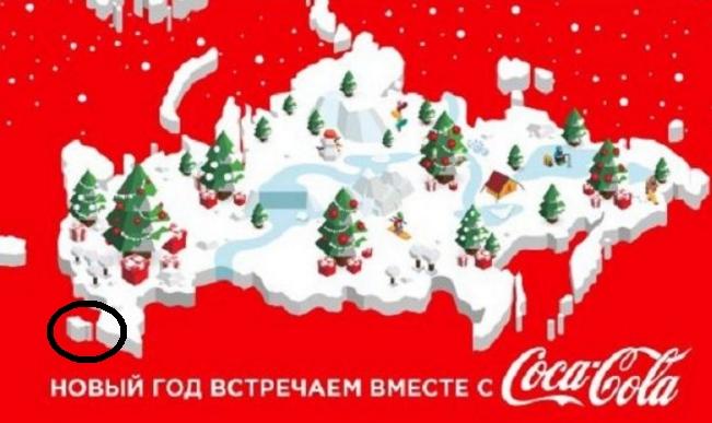 Скандал. Реклама Coca-Cola оскорбила Украину