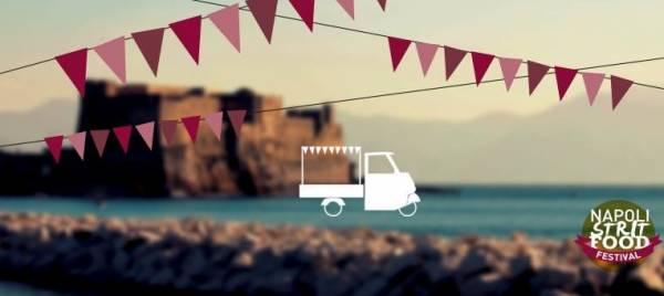 Неаполь: фестиваль уличной еды из разных стран мира