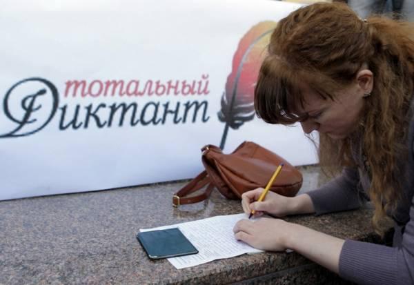 «Тотальный диктант» по русскому языку добрался до Неаполя!
