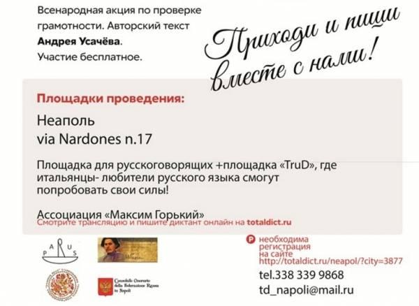 «Тотальный диктант» по русскому языку добрался до Неаполя