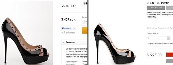 справа - сайт Valentino, слева – интернет-магазин на Украине.