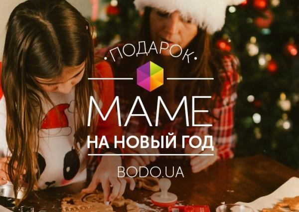 Что подарить маме на Новый год; варианты оригинальных подарков
