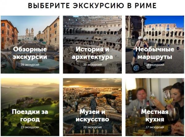 Экскурсии по Италии - Рим